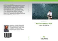 Bookcover of Жизненная карьера