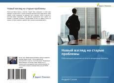 Buchcover von Новый взгляд на старые проблемы