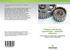 Bookcover of Теория зубчатого вариатора - коробки передач