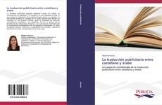 La traducción publicitaria entre castellano y árabe的封面
