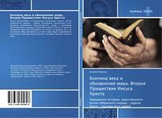 Bookcover of Кончина века и обновление мира. Второе Пришествие Иисуса Христа