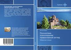 Bookcover of Психиатрия, психотерапия: православный взгляд