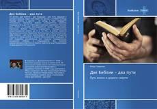 Обложка Две Библии - два пути
