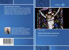 Copertina di Христианские комиксы