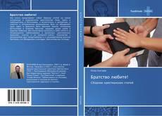 Bookcover of Братство любите!