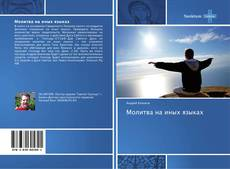 Молитва на иных языках kitap kapağı