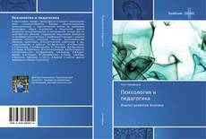 Bookcover of Психология и педагогика