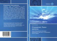Buchcover von Откровение. Рамки времени.