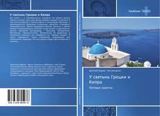 Bookcover of У святынь Греции и Кипра
