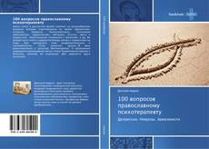 Buchcover von 100 вопросов православному психотерапевту