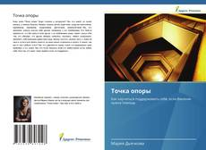 Bookcover of Точка опоры