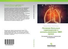 Bookcover of Лечение больных саркоидозом с использованием ЭМЛ крови