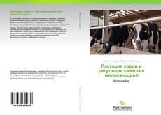 Buchcover von Лактация коров и регуляция качества молока-сырья