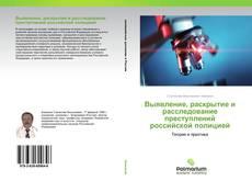 Обложка Выявление, раскрытие и расследование преступлений российской полицией