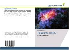 Bookcover of Тридевять земель