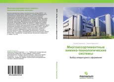 Обложка Многоассортиментные химико-технологические системы
