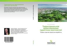 Bookcover of Территориальное проектирование туристских местностей