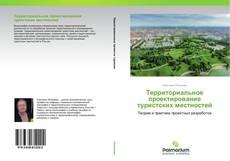 Обложка Территориальное проектирование туристских местностей