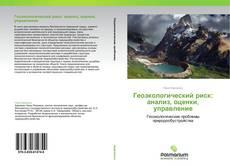 Обложка Геоэкологический риск: анализ, оценки, управление