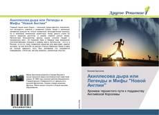 """Bookcover of Ахиллесова дыра или Легенды и Мифы """"Новой Англии"""""""
