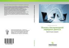 Buchcover von Основы беспроводной передачи данных