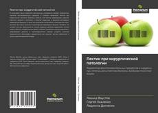 Bookcover of Пектин при хирургической патологии