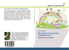 Bookcover of Как цвета со сказкой подружились