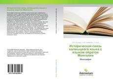 Bookcover of Историческая связь калмыцкого языка с языком ойратов Монголии