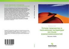 Portada del libro de Устное творчество и письменная литература на стыке взаимозависимостей