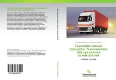 Обложка Технологические процессы технического обслуживания автомобилей