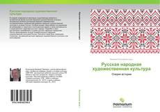 Bookcover of Русская народная художественная культура
