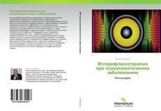 Bookcover of Иглорефлексотерапия при психосоматических заболеваниях