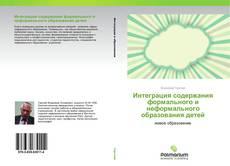 Bookcover of Интеграция содержания формального и неформального образования детей