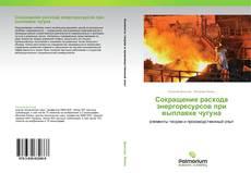Обложка Сокращение расхода энергоресурсов при выплавке чугуна
