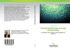Обложка Генетический код: взгляд математика
