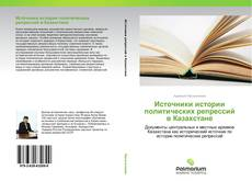 Обложка Источники истории политических репрессий в Казахстане