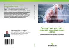 Bookcover of Диагностика и прогноз качества измерительных систем