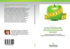Capa do livro de КУЛЬТУРОЛОГИЯ: антропологический поворот