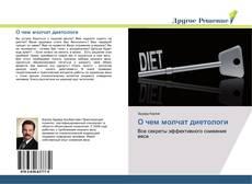 Обложка О чем молчат диетологи
