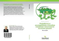 Bookcover of Разработка и исследование способов снижения токсичности выхлопа дизеля