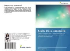 Bookcover of Девять слоев сновидений