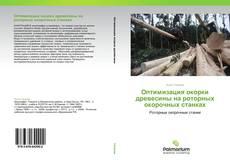 Bookcover of Оптимизация окорки древесины на роторных окорочных станках