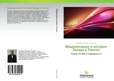 Обложка Модернизации в истории Запада и России