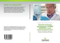Capa do livro de Биологическая деградация HOMO SAPIENS: пути противодействия
