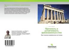 Couverture de Прочность и устойчивость армокаменных стен