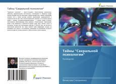 """Обложка Тайны """"Сакральной психологии"""""""
