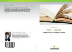 Buchcover von Имя ↔ глагол