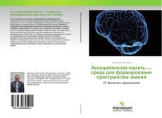 Portada del libro de Ассоциативная память — среда для формирования пространства знаний