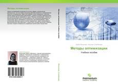 Bookcover of Методы оптимизации
