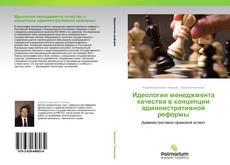 Buchcover von Идеология менеджмента качества в концепции административной реформы